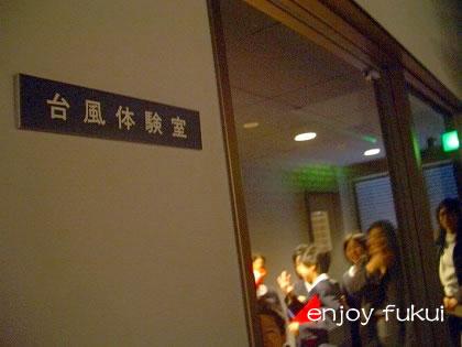 福井市防災センター
