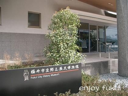 福井市郷土歴史博物館