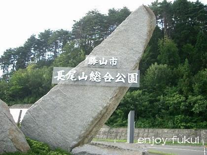 かつやま恐竜の森(長尾山総合公園)