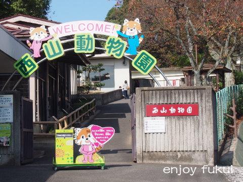 西山動物公園