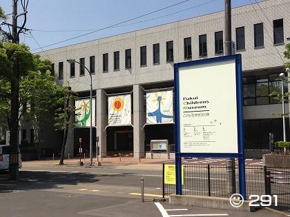 福井県立こども歴史文化館