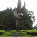 越前陶芸村